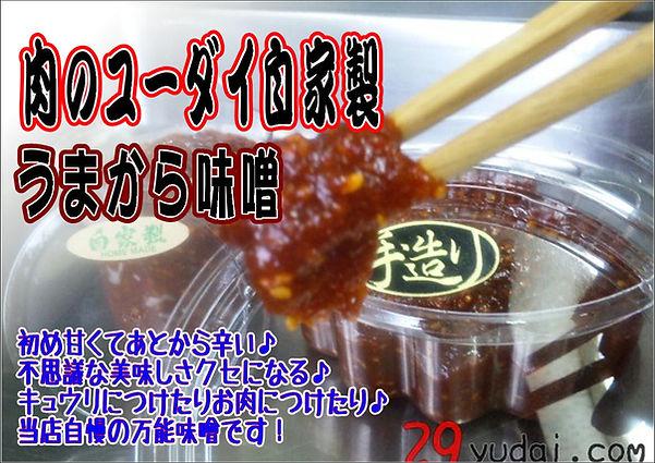 肉のユーダイ うまから味噌
