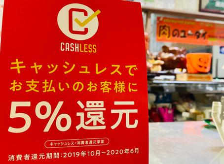 キャッシュレス・消費者還元事業加盟店です! (肉のユーダイ)