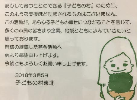東日本大震災遺児義援金報告(~2020.3.9 まで)