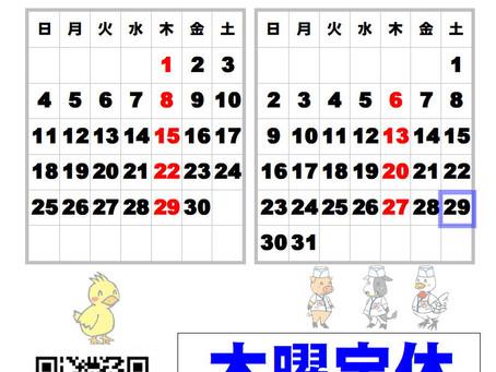 営業日・休み案内 - 2021年 - (肉のユーダイ)