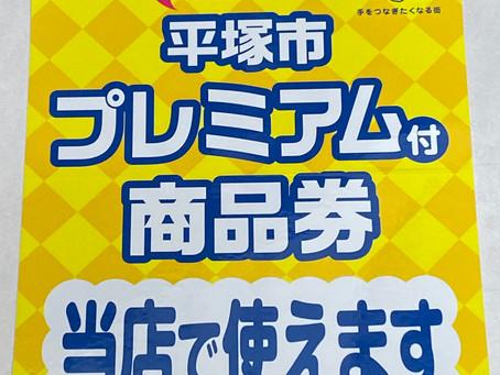 平塚市プレミアム付商品券 - 2019年 - (平塚市)