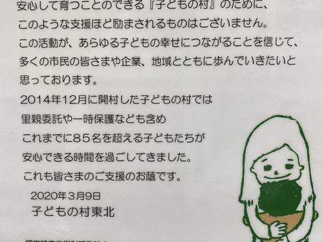 東日本大震災遺児義援金報告(~2021.3.10 まで)