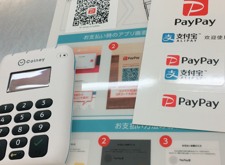 PayPay & クレジット支払い導入!※追記有り4/16(WeChat Pay対応)