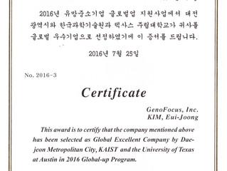 대전시, '글로벌 우수기업 인증서' 수여