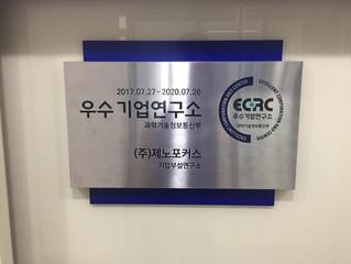 GenoFocus is Recognized as an Excellent Corporation R&D Center