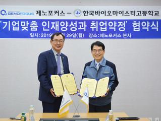 한국바이오마스터고와 취업약정 협약식 체결