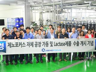 제노포커스 자체 공장 가동 및 Lactase 수출 개시