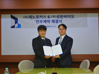 GenoFocus Increases Production Capacity and Diversifies Products through the Acquisition of Sungwun