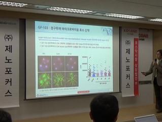 [기사] 제노포커스의 AMD 마이크로바이옴 신약개발 전략 - 바이오스펙테이터