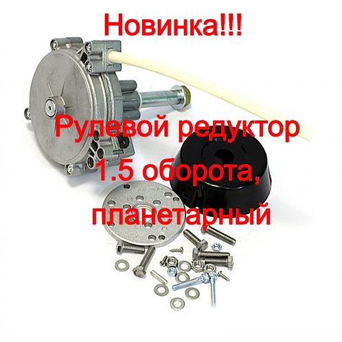 Рулевой редуктор 1.5 оборота, планетарный