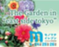 "The Garden in ""east side tokyo"" ナナアクヤ・あいろ・ゆげ・しばさおり・六つ丁子 他・創楽花咲 6組のアーティストによるクラフト作品販売とクラフトワークショップ@東京蔵前モノマチイレブン"