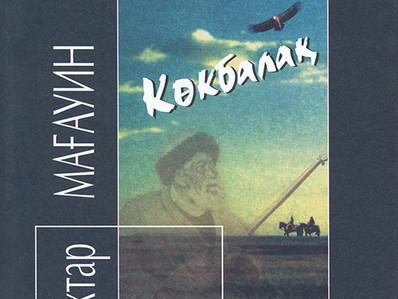 Kökbalaq: The Missing Footnote