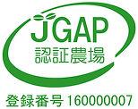 JGAP認証農場マーク_160000007_布目沢営農様.jpg