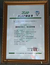 JGAP認証書.jpg