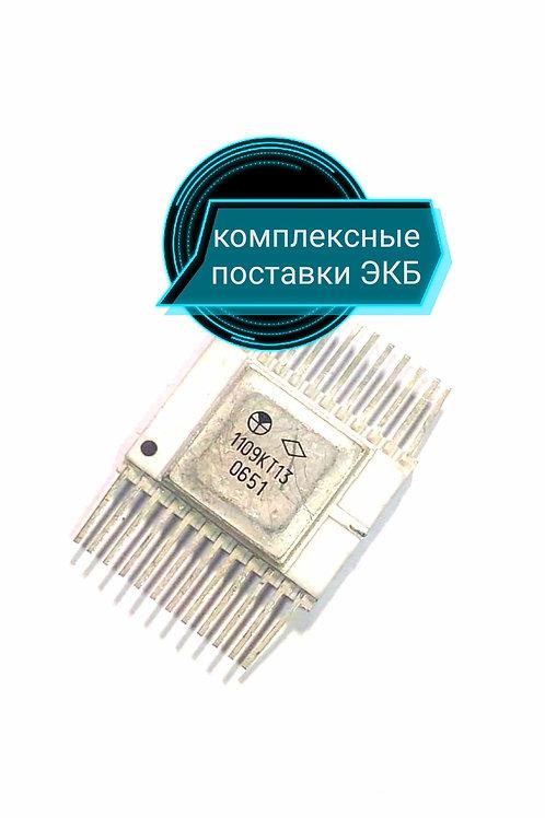 Продажа микросхем 1109кт13