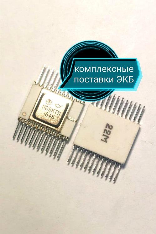 Продажа микросхем 1109кт11