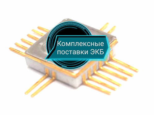 Микросхемы 544уд16у3,купить,описание,заказать,продажа