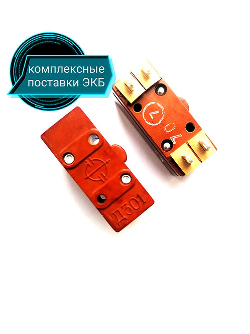 продажа микровыключателей д301