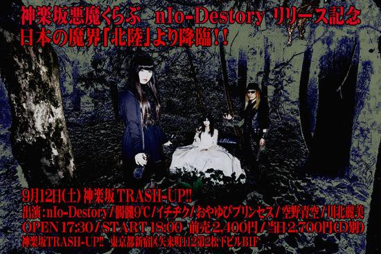 nIo-Destory9.12.jpg