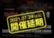 YOKKAICHI METAL KOMBINAT FEST 2020.jpeg