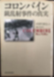 Columbine Japanese translation, Dave Cullen Japan school shooting