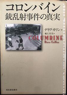 Columbine Japanese translation | Dave Cullen, Japan, school shootings book