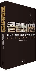 Columbine Korean translation, Dave Cullen Korea school shooting Kyobo Yes24