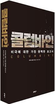 Columbine Korean translation, Dave Cullen book, Korea school shooting Eric Harris Sue Klebold
