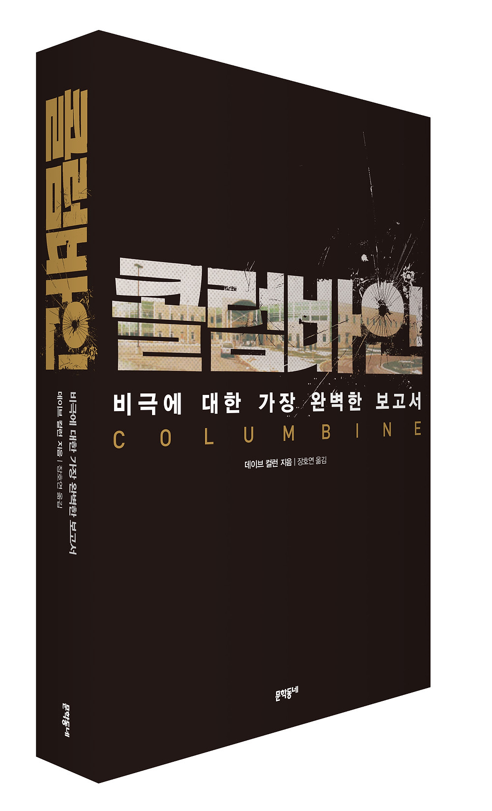 Columbine Korean translation Korea Dave Cullen school shooting