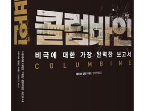 New Korean COLUMBINE translation