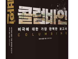Korean media on new 'Columbine' translation
