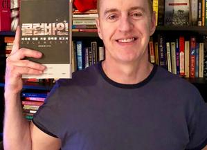 New Korean translation of 'Columbine'