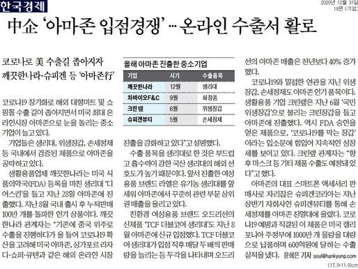 中企 '아마존 입점경쟁'…온라인 수출서 활로