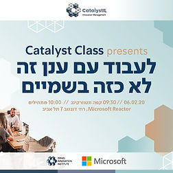 III_CatalystIL_WorkFlow_012020_Facebook_