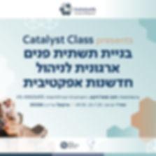 III_CatalystIL_WorkFlow_072020_Facebook_