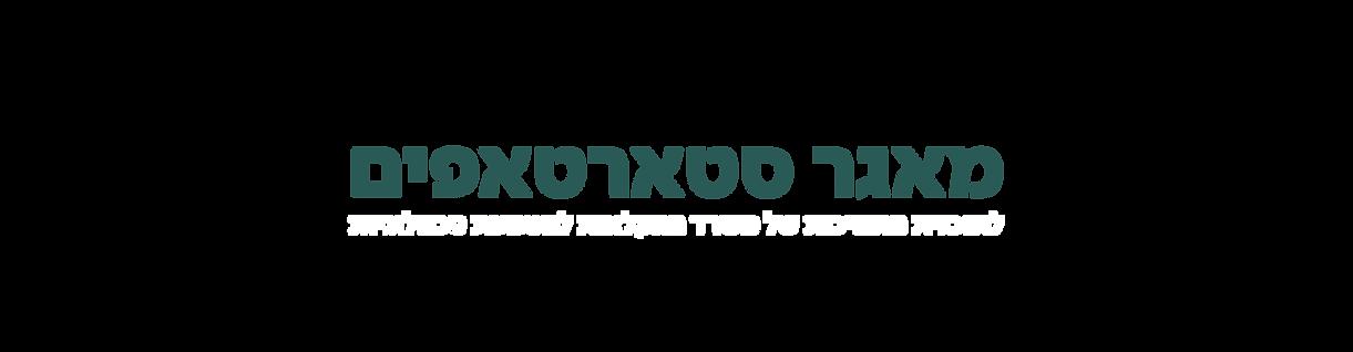 wix_text_מאגר סטארטאפים-02-01.png