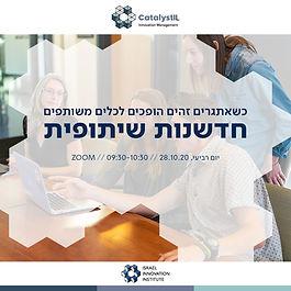 III_CatalystIL_WorkFlow_102020_Facebook_