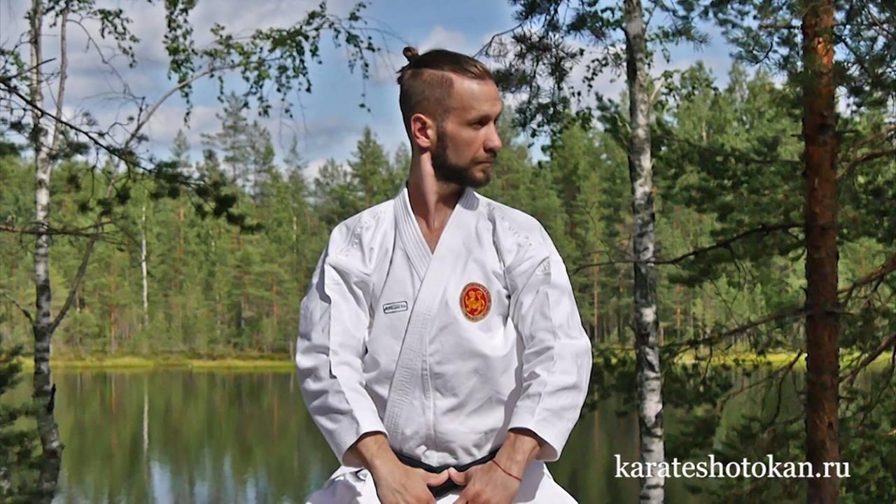 Karate Inspiration