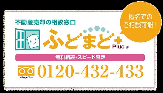 ふどまど+不動産の相談窓口0120-432-433