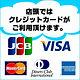 クレジットカードのコピー.jpg