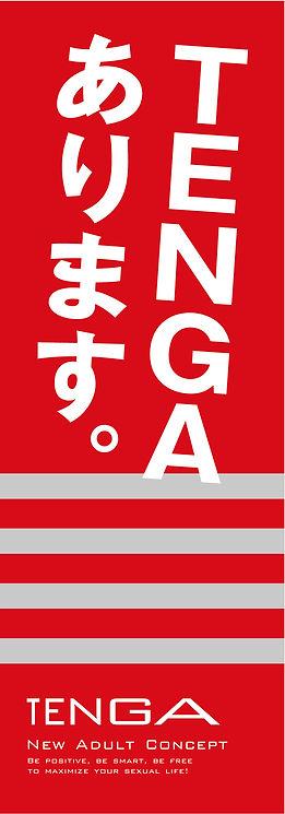 TENGA_flag_pop.jpg