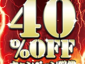 今月いっぱい開催中!ドグマ&メロウ40%OFF!