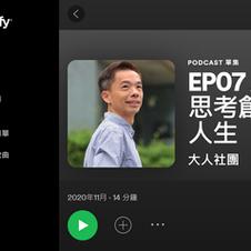 Podcast - 人生設計