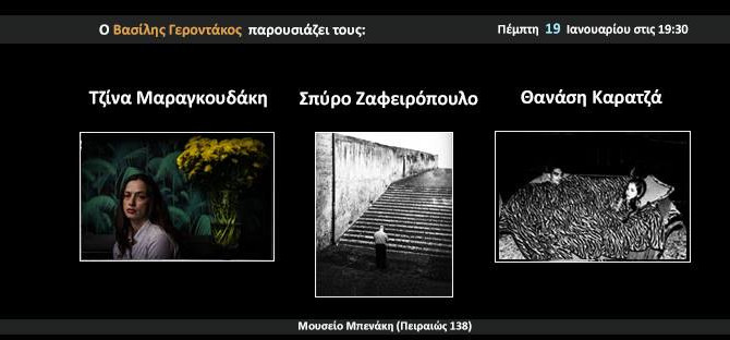 Benaki Museum Presentation