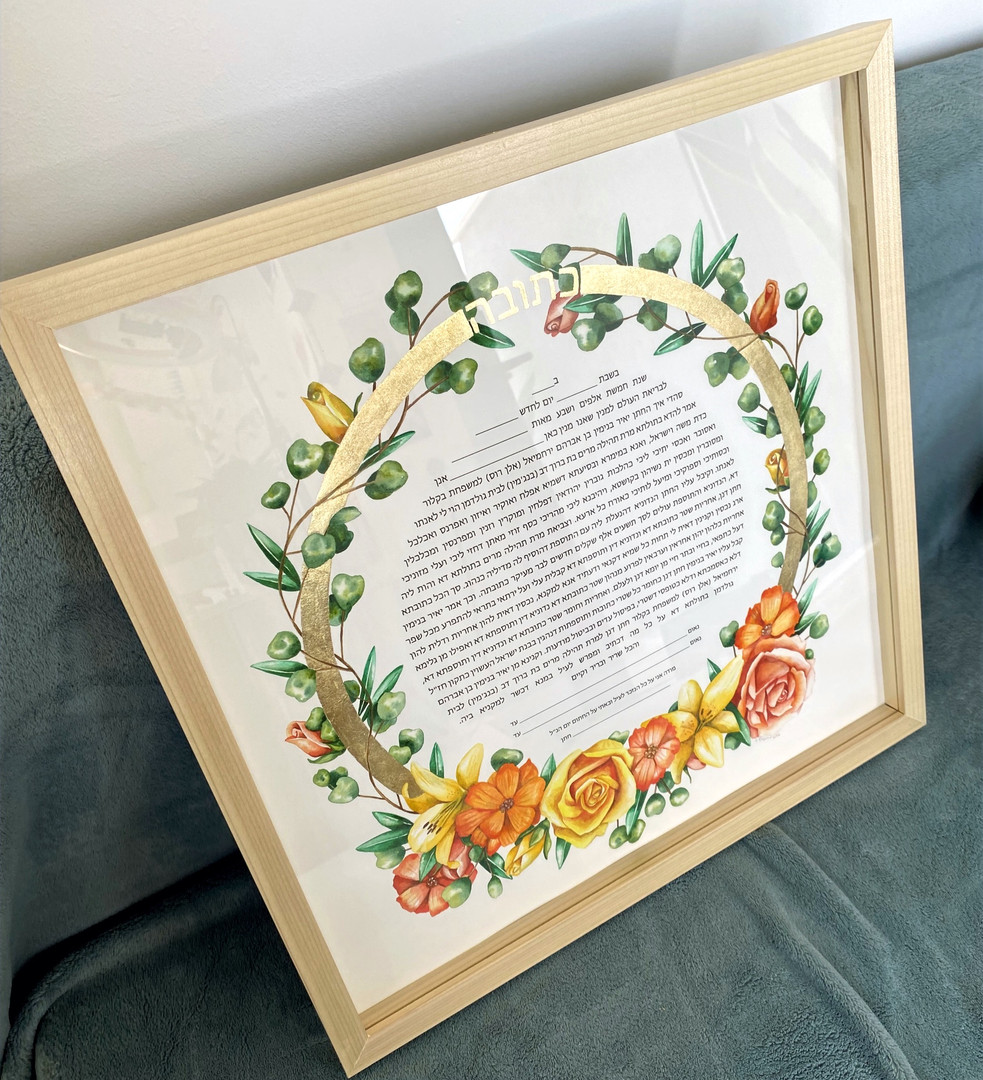 "Custom ketubah 18"" wood frame"