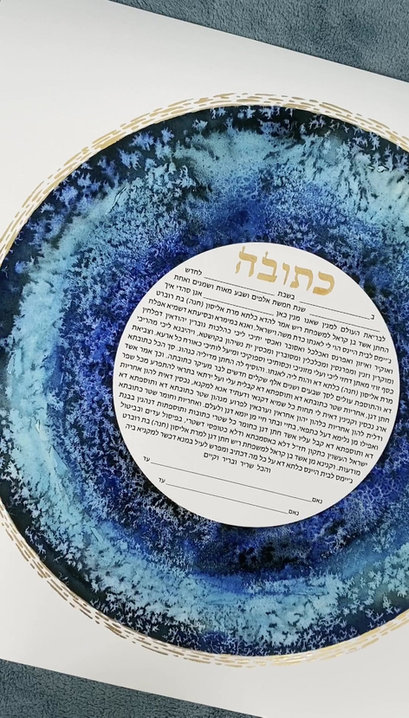Sapphire Blue Abstract Watercolor Ketubah