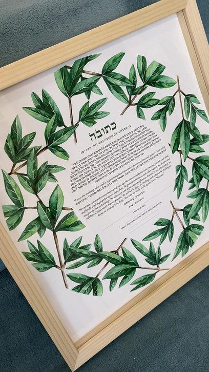 Serenity green leaves ketubah