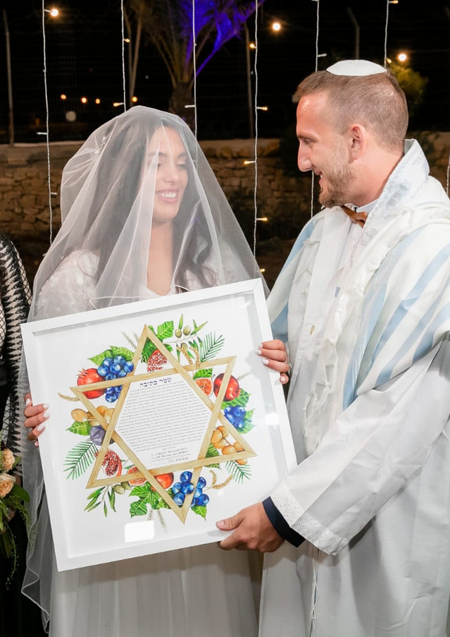"""Fruitful"" Ketubah"