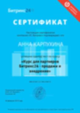 СЕртификат-Битрикс24.jpg