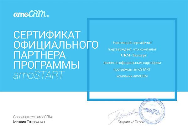 сертификат-срм-эксперт.jpg